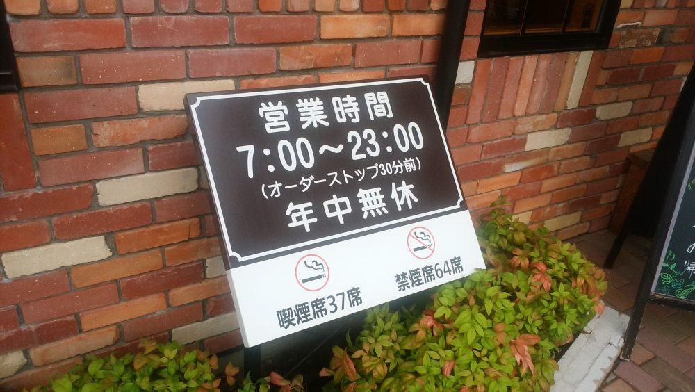 コメダ珈琲 営業時間 木田店
