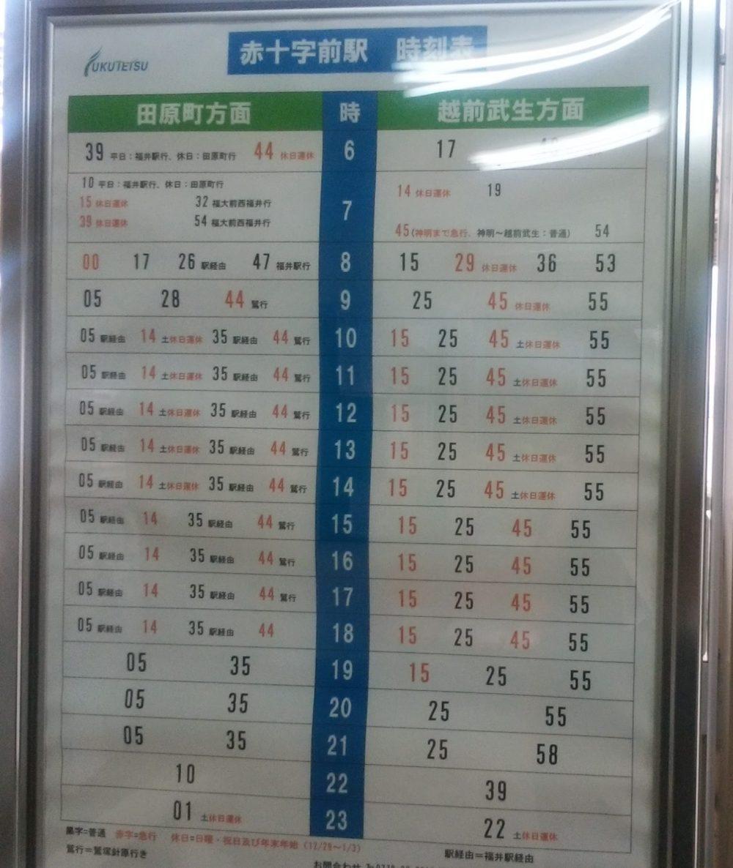 福井鉄道 時刻表
