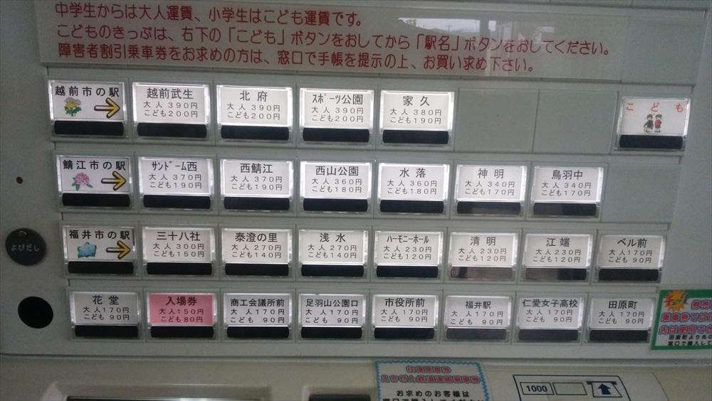 切符 福井鉄道