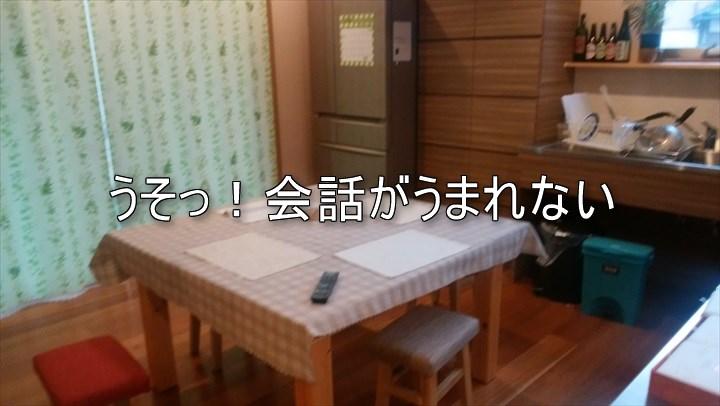 シェアハウスで会話はうまれない?~住んでわかる福井市にあるシェアハウス~